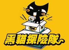 【廣告作品】黑貓探險隊官方網站