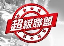 【廣告作品】7-ELEVEN超級聯盟,你是哪一角?