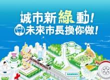 【廣告作品】西門子城市新綠動,未來市長換你做!