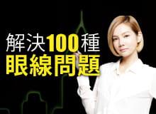 【廣告作品】媚比琳解決妳的100種眼線問題!